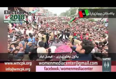 Bilawal Bhutto addressed to a rally during his election campaign in Faisalabad.