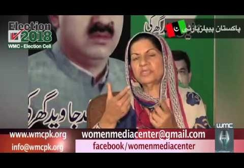 Samina Khalid Ghurki, candiate of PPPP from NA132 is talking about women rights in PPP manifesto.
