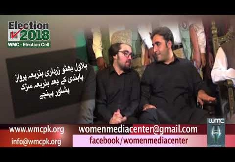 Bilawal Bhutto in Peshawar during his Election campaign