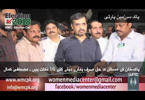 Mustafa Kamal Election Campaign of PSP in Karachi