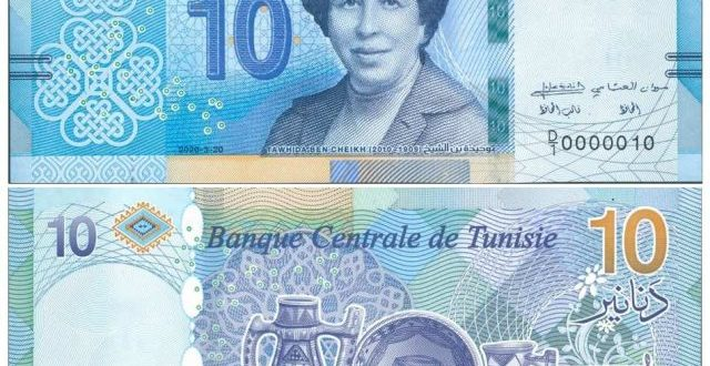 Tunisia issues new Banknotes featuring its first female Doctor